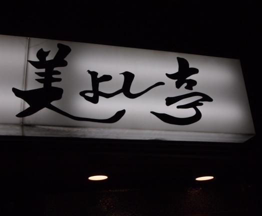2010GS会 名古屋 008.JPG