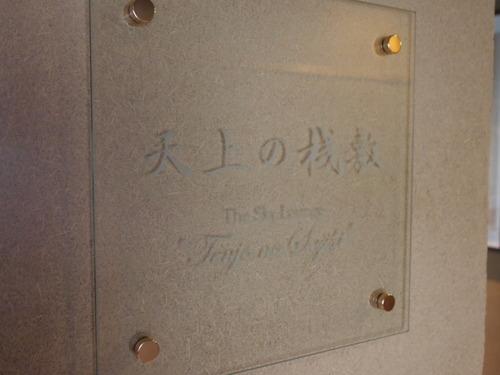 2011 GWその1 032.JPG