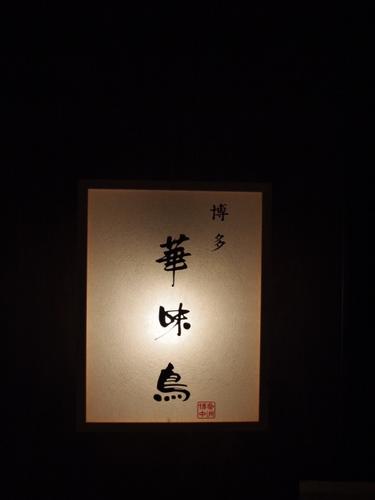2011 華味鳥 003.JPG