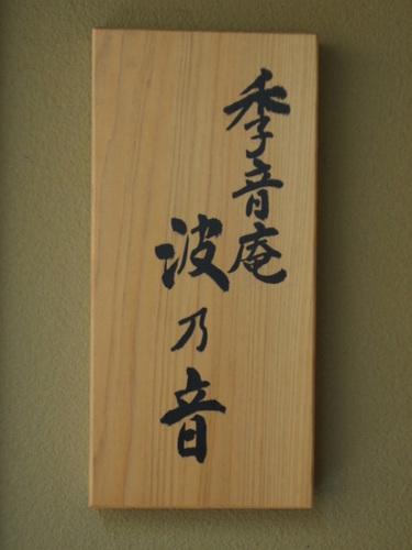2012夏 炭平 026.JPG