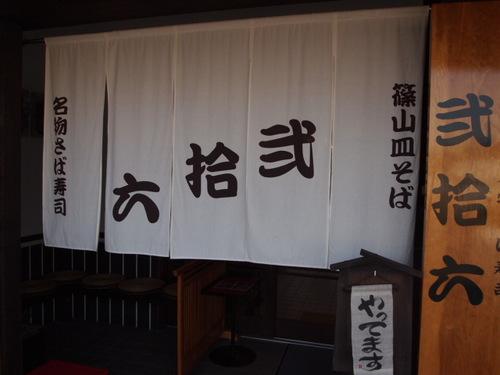 2010篠山 009.JPG