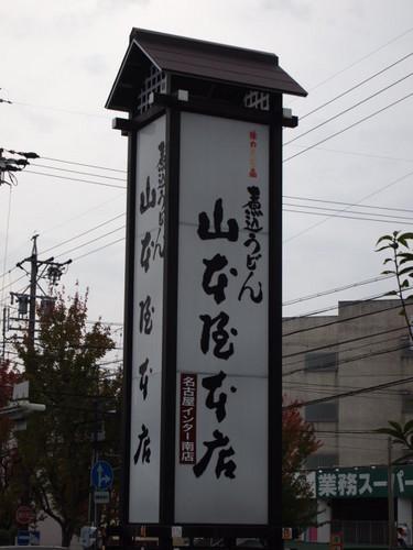 2010GS名古屋 025.JPG