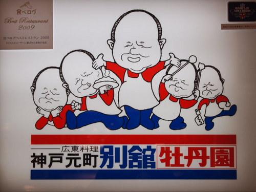2011 喜寿 033.JPG