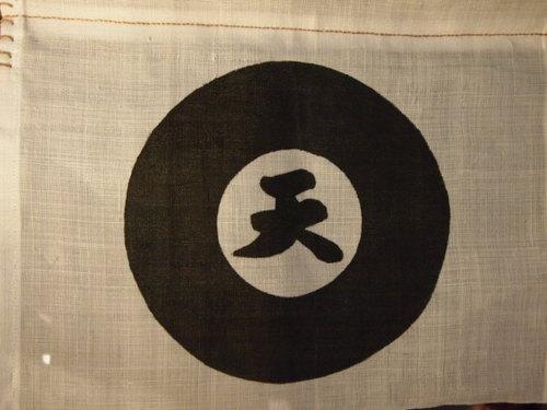 2011 天がゆ 2231.JPG