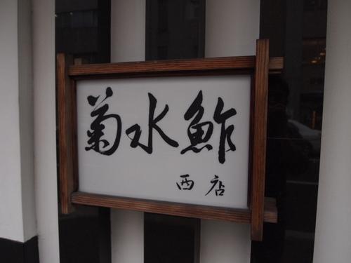 2011 菊水鮓 005.JPG