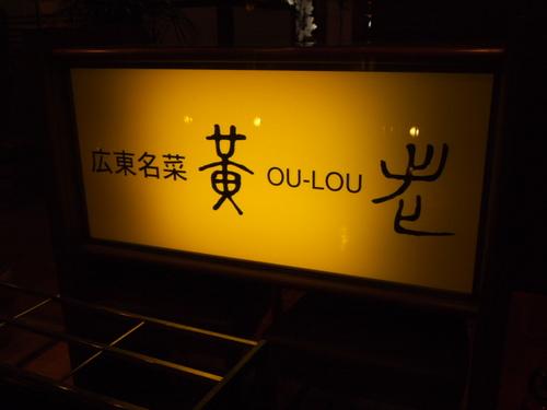 2011 黄老 003.JPG