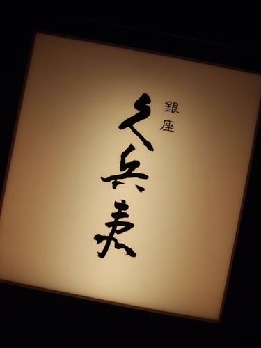 2011 久兵衛さん 002.JPG