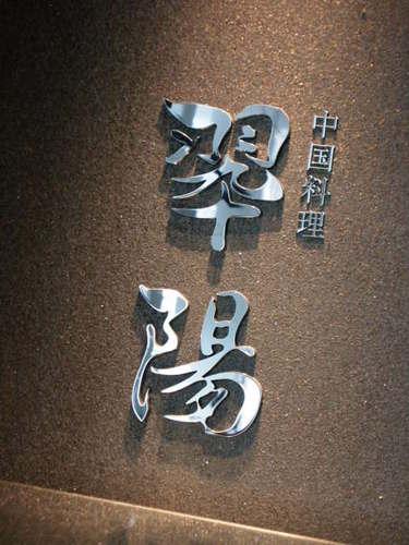 2011 翠陽さん 018.JPG
