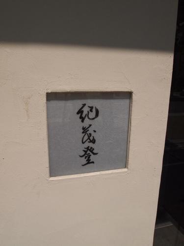 紀茂登さん 001.JPG